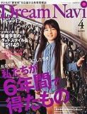 Dream Navi (ドリームナビ) 2012年 04月号 [雑誌]