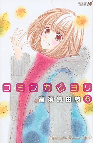 コミンカビヨリ(6)