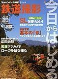 今日からはじめる鉄道撮影 改訂新版―「目からウロコ」の実践テクニック! (NEKO MOOK 1177)