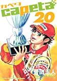 capeta(カペタ) 20 (講談社コミックスデラックス)
