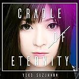【早期購入特典あり】CRADLE OF ETERNITY(2CD)(スマプラ対応)(告知兼B2特典ポスター付)