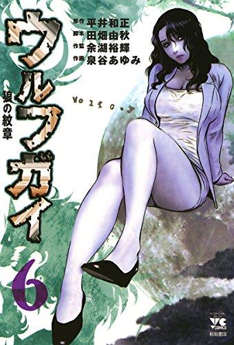 ウルフガイ 6 (ヤングチャンピオン・コミックス)