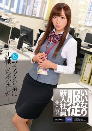いいなり服従新入社員 並木優 アイデアポケット [DVD]