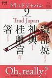 NHK テレビ Trad Japan ( トラッドジャパン ) 2009年 09月号 [雑誌]