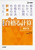合格る計算 数学III (シグマベスト)