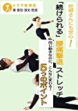 続けられる「腰痛撃退」ストレッチ 【ママCAREシリーズ】