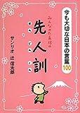 みんなのたあ坊の先人訓—今も大切な日本の言葉100