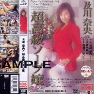 及川奈央の超高級ソープ嬢 [DVD]