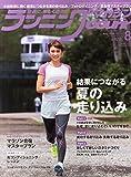 ランニングマガジンクリール 2015年 08 月号 [雑誌]