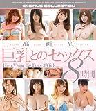 アダルト エロ 高画質 巨乳とのセックス 8時間 (ブルーレイディスク) エスワン ナンバーワンスタイル [Blu-ray]