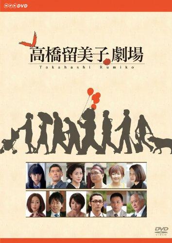 高橋留美子劇場 [DVD]の画像