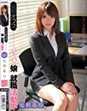 妄想オフィス パイパン娘は就職活動中 七沢るり [DVD][アダルト]