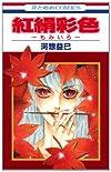 紅絹彩色─もみいろ─ (花とゆめCOMICS)