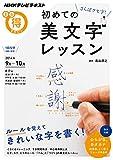さらばクセ字!  初めての美文字レッスン (NHKまる得マガジン)