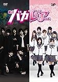 私立バカレア高校 DVD-BOX 豪華版[DVD]
