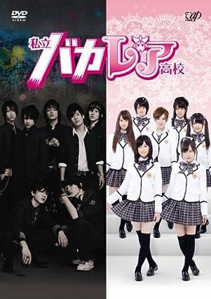 私立バカレア高校 DVD-BOX豪華版 <初回限定生産>