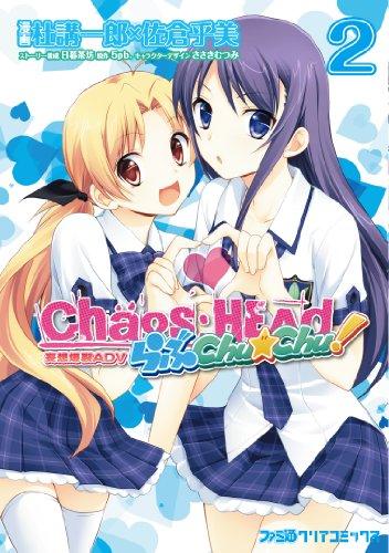 CHAOS;HEAD らぶChu☆Chu!(2) (ファミ通クリアコミックス)
