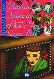 アスパラガスBOX スーザン・ピット:魔法のアニメーション [DVD]