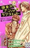 神奈川ナンパ系ラブストーリー プチデザ(10) (デザートコミックス)