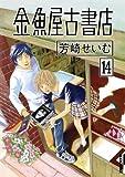 金魚屋古書店(14) (IKKI COMIX)