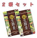 【2袋セット】 スーパーフルーツプラス丸ごと熟成生酵素 60粒入り 生酵素 酵素 ダイエットサポート