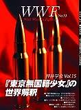 WWF No.53 押井学会Vol.15 東京無国籍少女の世界解釈