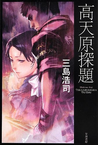 高天原探題 (ハヤカワ文庫JA)