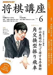 NHK将棋講座 2016年6月号 [雑誌] (NHKテキスト)