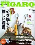 madame FIGARO japon (フィガロ ジャポン) 2008年 12/20号 [雑誌]