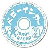 牛乳瓶のフタ風 BABY IN CAR ステッカー(ライトブルー) 赤ちゃんが乗っています ベビーinカー ベビーインカー