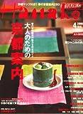 Hanako WEST (ハナコウエスト) 2008年 04月号 [雑誌]