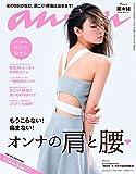 an・an (アン・アン) 2015年 2/11号 [雑誌]