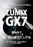 ぼろフォト解決シリーズ093 絞り優先でカメラはもっと楽しい Panasonic LUMIX GX7 Mark II 脱・初心者マニュアル