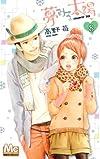 夢みる太陽 8 (マーガレットコミックス)