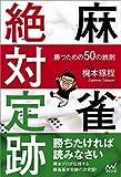 麻雀絶対定跡 ~勝つための50の鉄則~ (マイナビ麻雀BOOKS)