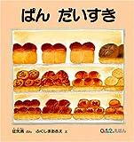 ぱん だいすき (0.1.2えほん)