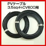 ソーラーケーブル延長ケーブル3m (2本1セット) ESCO PVケーブル 3.5sq-H-CV600用 太陽光パネル