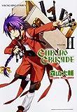 クロノクルセイド 2 (ヤングキングコミックス)