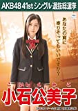 AKB48 公式生写真 僕たちは戦わない 劇場盤特典 【小石公美子】