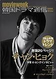 韓国ドラマ通信 2008 Winter (SOFTBANK MOOK)
