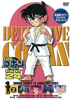 名探偵コナン PART24 Vol.2 [DVD]