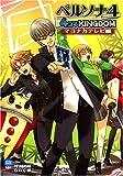 ペルソナ4 4コマKINGDOM マヨナカテレビ編 (アクションコミックス KINGDOMシリーズ)