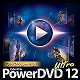 PowerDVD 12 Ultra アップグレード版 [ダウンロード]