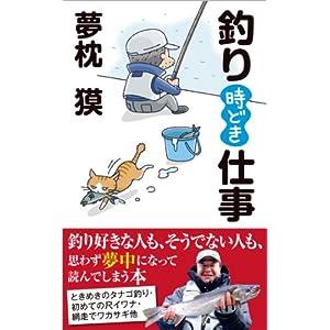 釣り時どき仕事 夢枕 獏 [Kindle版]