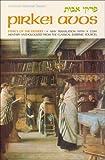 Pirkei Avos: Ethics of the Fathers (Artscroll Mesorah Series)