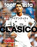 月刊footballista (フットボリスタ) 2014年 11月号 [雑誌]
