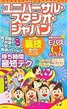 ユニバーサル・スタジオ・ジャパンよくばり裏技ガイド2013~14年版