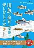 川魚の飼育と採集を楽しむための本 (Gakken Pet Books)