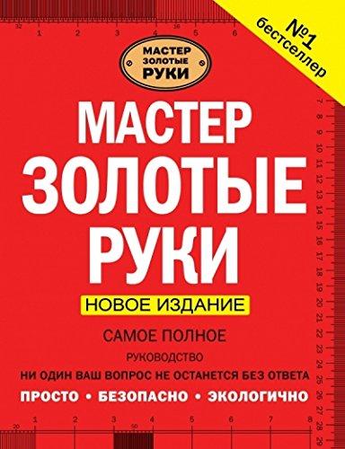 master-zolotye-ruki-samoe-polnoe-rukovodstvo-novoe-izdanie