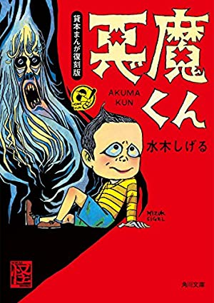 悪魔くん 貸本まんが復刻版 (角川文庫)